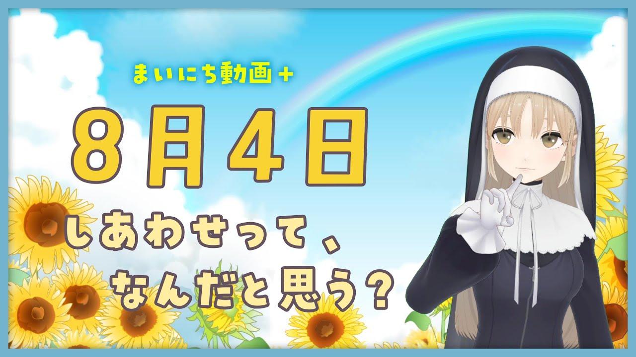 【まいにち動画+】8月4日 【にじさんじ/シスター・クレア】