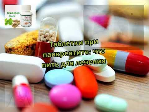 Таблетки при панкреатите: что пить для лечения