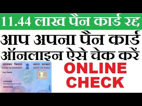 My Pan Card Active Or Deactivate How To Check Online Hindi 2017