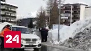 ЧП в Давосе: машина кортежа Трампа сбила полицейского - Россия 24