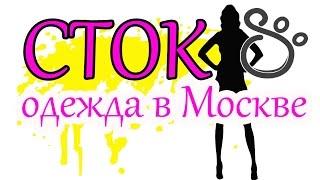 Купить дешевую одежду в Москве: сток, дисконт, аутлет | Shtukensia(, 2015-06-21T10:01:06.000Z)