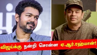 A.R.Rahman Thanks Vijay And Mersal Team | Film Fare Awards