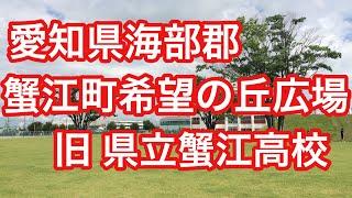 校歌 - 愛知県海部郡蟹江町立蟹江中学校校歌