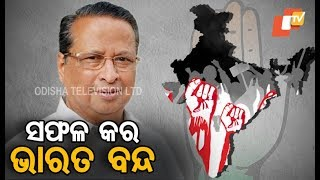 Odisha Congress solicits support for Bharat Bandh on Sep 10