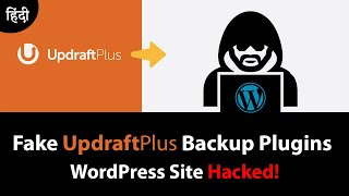 وهمية UpdraftPlus النسخ الاحتياطي | الإضافات وورد الموقع اخترق!