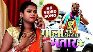 vuclip #Bhojpuri का सबसे हिट Video SOng - Goli Maar Dehab Tohara Bhatar Ke - #Monu Albela , #Antara Singh