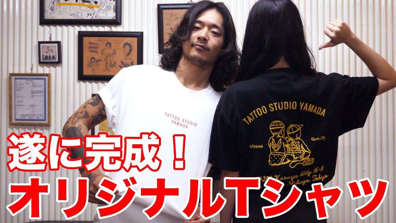 タトゥー スタジオ 山田