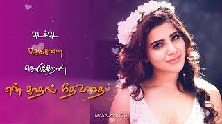 Aval ulaga azhagiye | New Love whatsapp status video Tamil | Love song Lyrics