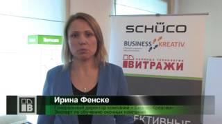 Schuco и Витражи Vitraj.ru (г. Орел) для партнеров. Часть 1. Обучение