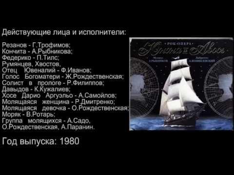 Юнона и Авось Википедия