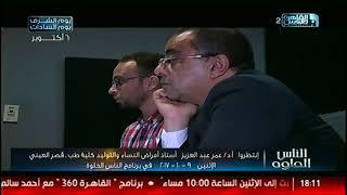 إنتظروا أ.د / عمر عبد العزيز فى الناس الحلوة يوم الأثنين 9 أكتوبر
