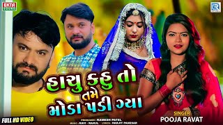 Hachu Kahu Toh Tame Moda Padi Gya | Pooja Ravat | Latest Gujarati Sad Song | Full HD Video