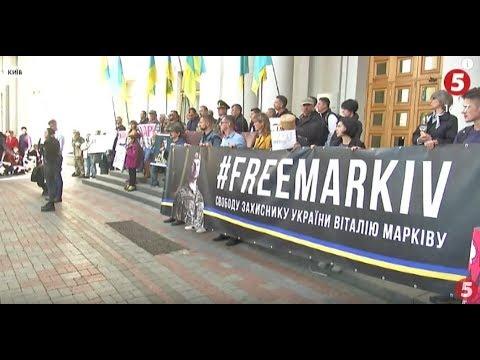 В Україні та Італії пройшли акції на підтримку нацгвардійця Віталія Марківа: подробиці