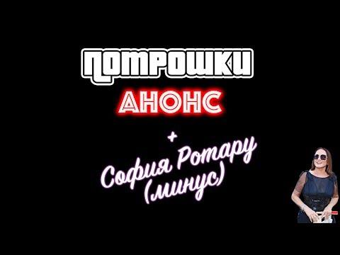 ПОТРОШКИ: Анонс + София Ротару — «Караван Любви» (минус)