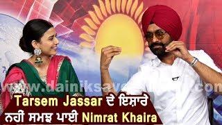 Exclusive : Tarsem Jassar ਤੇ Nimrat Khaira Live Interview ਵਿਚ ਹੋਏ Confuse    Dainik Savera