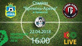 """22.04.18. """"Кремінь"""" - """"Гірник-Спорт"""". 16:00. LIVE"""