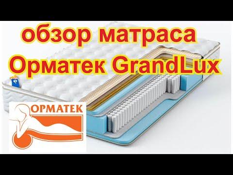 Обзор матраса Орматек GrandLux. Уникальное решение комфортности и надежности.