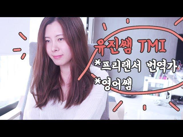 유진쌤 소개 TMI 😍 프리랜서 번역가, 영어선생님