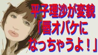 平子理沙の変貌ぶりに高須院長「唇オバケになっちゃうよ」 同世代の女性...