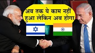 INDIA और Israel साथ में मिलकर पहली बार ....... \ It's going to be bigger and better