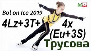 Alexandra TRUSOVA - 4Lz 3T 4x(Eu 3S), Bol On Ice 2019