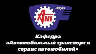 ЮУрГУ. АТ. Кафедра «Автомобильный транспорт и сервис автомобилей»