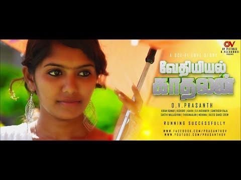 வேதியியல் காதலன் short film ( Vedhiyal Kaadhalan - Chemical Romeo )