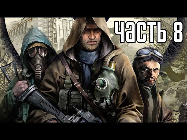 Прохождение S.T.A.L.K.E.R.: Чистое Небо — Часть 8: Бандиты ограбили, твари