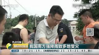 [国际财经报道]热点扫描 我国南方强降雨致多地受灾| CCTV财经