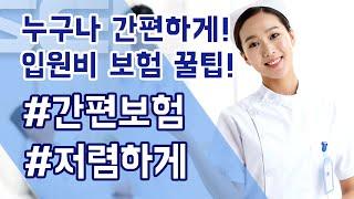 누구나 간편하게! 입원비 보험 꿀팁!_조소현 전문가