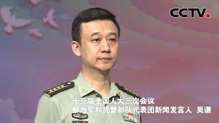 """[中国新闻] 十三届全国人大三次会议解放军和武警部队代表团 统一是人心所向 搞""""台独""""就是死路一条   CCTV中文国际"""