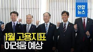"""홍남기 """"1월 고용, 기저효과 감안하면 어려움 예상"""" / 연합뉴스 (Yonhapnews)"""