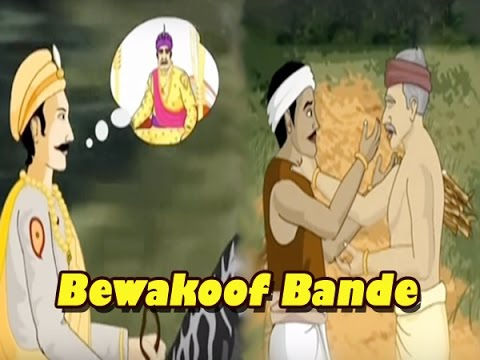 Akber Birble Ki Kahani | Bewakoof Bande | Popular Stories For Kids In Hindi