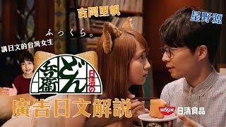 豆皮烏龍麵的日文是「狐狸烏龍麵」!所以廣告裡出現了可愛到犯規的狐狸...
