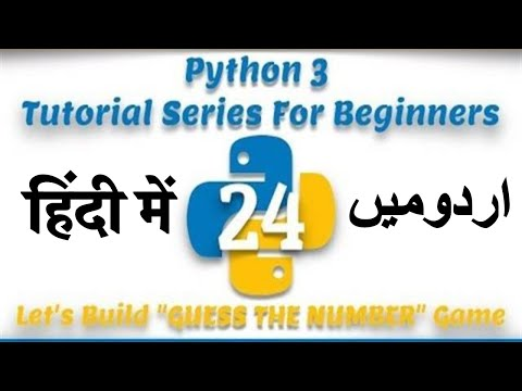 "Part 24 Python 3 Tutorial Series in Urdu 2018: Let's build a simple ""GUESS THE NUMBER"" Logical Game thumbnail"
