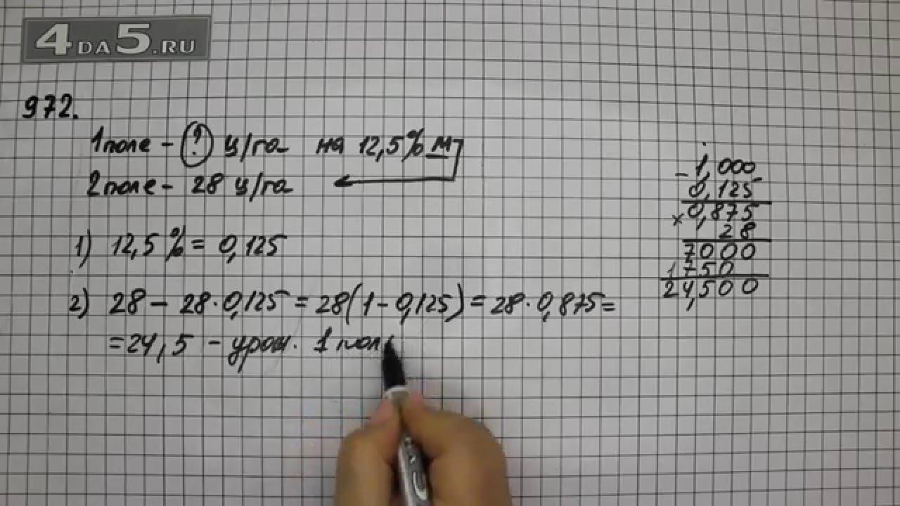 видео математик 6 класс виленкин решебник