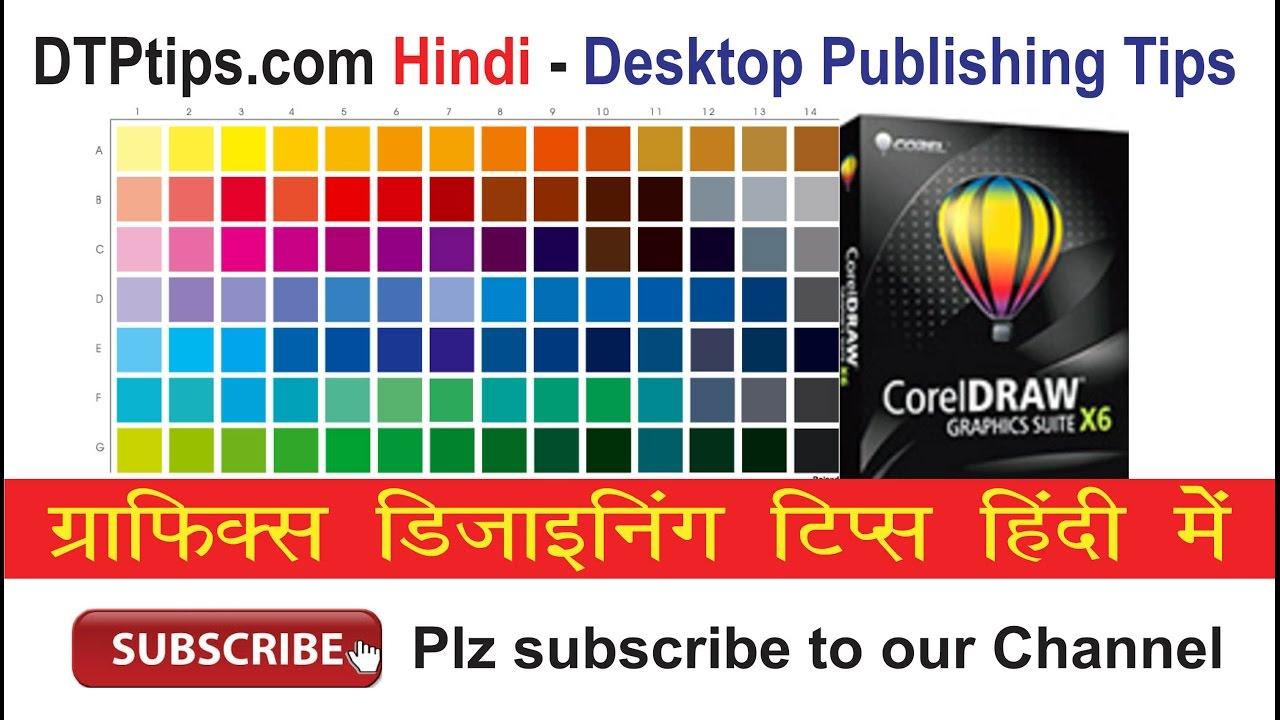 Coreldraw color palette free download - How To Create Best Colour Scheme Palette In Coreldraw Learn Coreldraw In Hindi