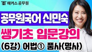 9급공무원 국어 어법 공부 방법 대공개★ 국어 노베이스…