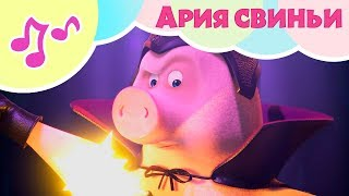 АРИЯ СВИНЬИ Караоке для детей Маша и МедведьВся жизнь театр