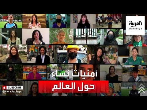 نساء حول العالم يعبرن عن أمنياتهن لعام 2021  - نشر قبل 2 ساعة