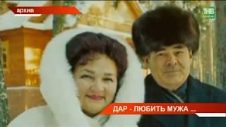 Дар - любить мужа: сегодня не стало супруги первого президента республики Сакины Шаймиевой   ТНВ
