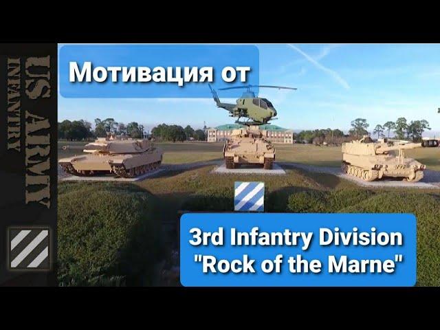 """Мотивация от 3й Пехотной Дивизии Армии США """"Скала Марны"""". """"Rock of the Marne""""."""