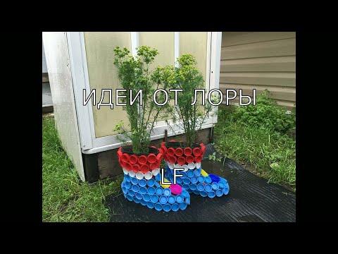 Дизайн садового участка своими руками. Декор для дачи и сада.Поделки своими руками.
