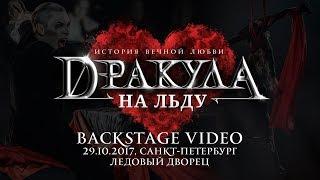 Дракула. История вечной любви - Backstage video - 29/10/2017 - СПб, Ледовый Дворец