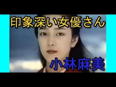 小林麻美~印象深い女優さん~