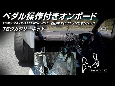 ディレチャレ2017 TSタカタ ペダル操作付きオンボード
