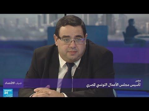 مصر: تأسيس مجلس الأعمال التونسي المصري  - نشر قبل 3 ساعة