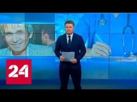 """Врачи: отравление Алибасова - """"абсолютная липа"""" - Россия 24"""