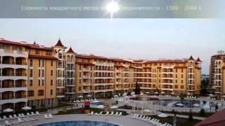 Недвижимость на Солнечном Берегу Болгария  Цены на квартиры и дома(, 2015-06-10T18:25:52.000Z)