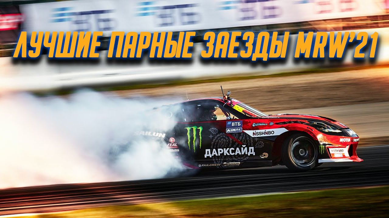 ТОП ПАРНЫХ заездов RDS GP 2021 на Moscow Raceway - ПЕРВЫЙ ЭТАП